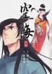 空海−KU−KAI− 下巻 (単行本コミックス)(単行本コミックス)