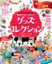 東京ディズニーリゾート グッズコレクション 2018‐2019 35周年スペシャル!(My Tokyo Disney Resort)