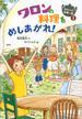 おなべの妖精一家 1 ワロンの料理をめしあがれ!(わくわくライブラリー)