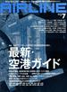 AIRLINE (エアライン) 2018年 07月号 [雑誌]