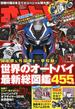 オートバイ 2018年 07月号 [雑誌]