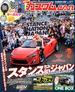 カスタムCAR (カー) 2018年 07月号 [雑誌]