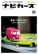 NAVI CARS 2018年 07月号 [雑誌]