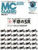MC CLASSIC 2018年 06月号 [雑誌]