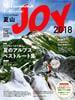 夏山JOY 2018 2018年 07月号 [雑誌]