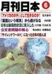 月刊 日本 2018年 06月号 [雑誌]
