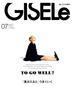 GISELe (ジゼル) 2018年 07月号 [雑誌]