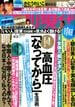 週刊現代 2018年 6/2号 [雑誌]