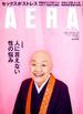 AERA (アエラ) 2018年 5/28号 [雑誌]