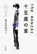 The MANZAI 十五歳の章 上(角川文庫)