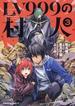 LV999の村人 3 (角川コミックス・エース)(角川コミックス・エース)