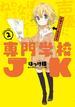 専門学校JK 2 (電撃コミックスNEXT)(電撃コミックスNEXT)