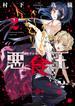 悪食王 2 (電撃コミックスNEXT)(電撃コミックスNEXT)