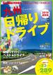 九州日帰りドライブ 2018最新版(ウォーカームック)