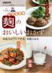 レタスクラブ かんたん発酵食シリーズ vol.1 麹のおいしいおかず(レタスクラブMOOK)