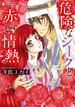 危険なシークと赤い情熱(8)(ハーモニィコミックス)