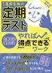 定期テスト やれば得点できるワーク 古典文法・漢文句法