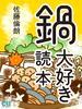 【期間限定価格】鍋大好き読本