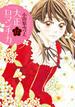 大正ロマンチカ17(3)(NextF)