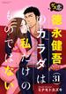 ゲス恋 徳永健吾(31)のカラダは私だけのものではない(19)(S*girlコミックス)