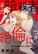 その暗殺者、絶倫につき(4)(禁断Lovers)