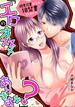 「エロのオススメありますか?」腹黒司書からの18禁書プレゼンツ(9)(S*girlコミックス)
