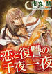 恋と復讐の千夜一夜(11)(蜜恋ティアラ)