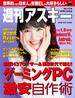 週刊アスキーNo.1178(2018年5月15日発行)(週刊アスキー)