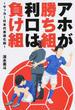 アホが勝ち組、利口は負け組 サッカー日本代表進化論