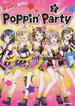 バンドリ!オフィシャル・バンドスコアPoppin' Party Vol.2