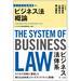 ビジネス法概論