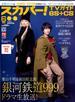 スカパー ! TVガイド BS+CS 2018年 06月号 [雑誌]