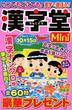 Mini漢字堂 2018年 07月号 [雑誌]