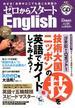 ゼロからスタート English (イングリッシュ) 2018年 07月号 [雑誌]
