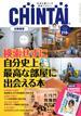 CHINTAI 近畿圏版 2018年 07月号 [雑誌]