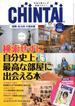 CHINTAI 福岡北九州久留米版 2018年 07月号 [雑誌]