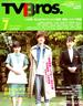 TV Bros.(テレビブロス) 2018年 07月号 [雑誌]