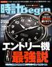 時計 Begin (ビギン) 2018年 07月号 [雑誌]
