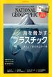 NATIONAL GEOGRAPHIC (ナショナル ジオグラフィック) 日本版 2018年 06月号 [雑誌]