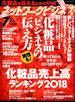 ネットワークビジネス 2018年 07月号 [雑誌]