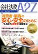 会社法務A2Z (エートゥーゼット) 2018年 06月号 [雑誌]