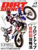 DIRT SPORTS (ダートスポーツ) 2018年 07月号 [雑誌]