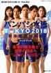 日刊スポーツマガジン 2018年 06月号 [雑誌]