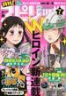 月刊!スピリッツ7/1号 2018年 7/1号 [雑誌]