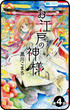 【プチララ】お江戸の神様 4話(花とゆめコミックス)