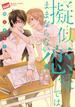 擬似恋愛ではままならない 【電子限定特典付き】(バンブーコミックス 麗人uno!コミックス)