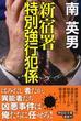 新宿署特別強行犯係 長編警察小説(祥伝社文庫)