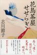 花鳥茶屋せせらぎ(祥伝社文庫)