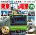 東京首都圏の電車124(のりものアルバム(新))