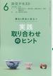 淡交テキスト 平成30年6月号 稽古と茶会に役立つ実践取り合わせのヒント 6